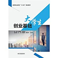 Students entrepreneurial foundation of higher vocational education Thirteen Five planning materials(Chinese Edition)