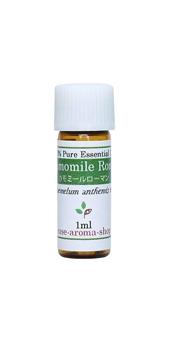 可塑性せがむ回復ease アロマオイル エッセンシャルオイル オーガニック カモミールローマン 1ml  AEAJ認定精油