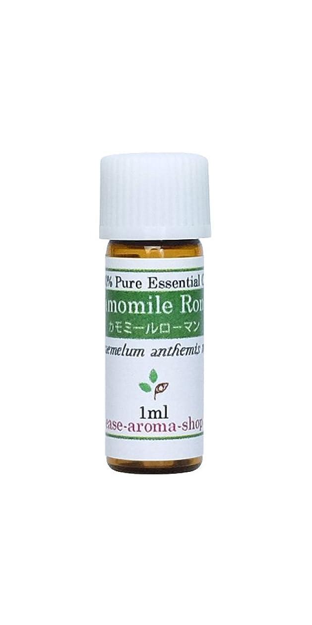 統合する系譜側溝ease アロマオイル エッセンシャルオイル オーガニック カモミールローマン 1ml  AEAJ認定精油