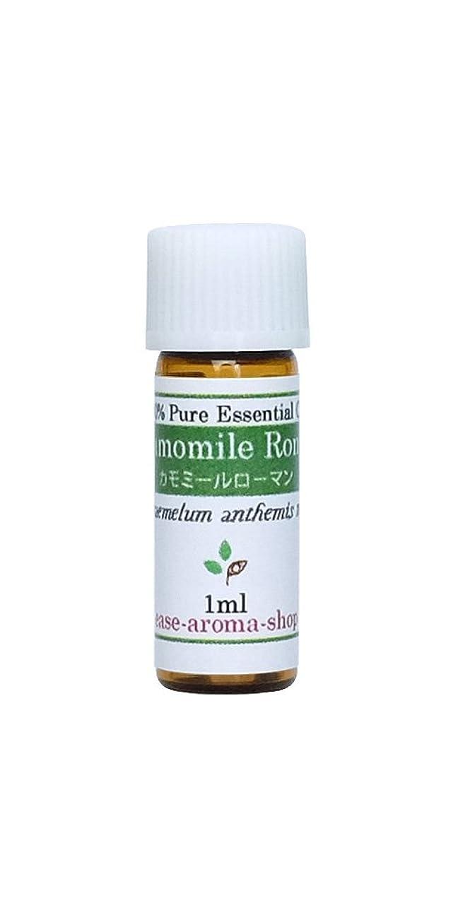 乳白割る挨拶ease アロマオイル エッセンシャルオイル オーガニック カモミールローマン 1ml  AEAJ認定精油