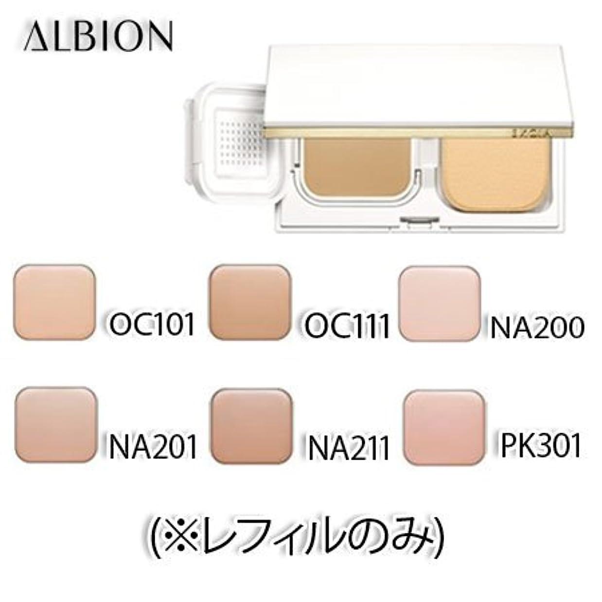 王室素敵なオピエートアルビオン エクシア AL リフティング エマルジョン ホワイト 6色 SPF47 PA++++ (レフィルのみ) -ALBION- NA200