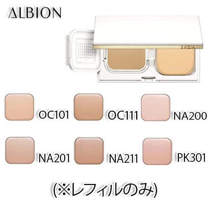 びっくり嵐例アルビオン エクシア AL リフティング エマルジョン ホワイト 6色 SPF47 PA++++ (レフィルのみ) -ALBION- NA200