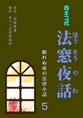 akanekosikihousouyawago: nemurenuyorunohouritukobanasi (Japanese Edition)