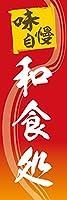 【受注生産】既製デザイン のぼり 旗 和食処 味自慢 1washoku76-b