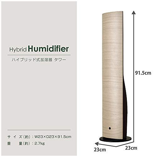 ドウシシャ加湿器ハイブリッド式タワーリモコン付きナチュラルウッド