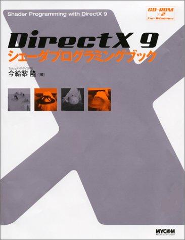 DirectX 9 シェーダプログラミングブック