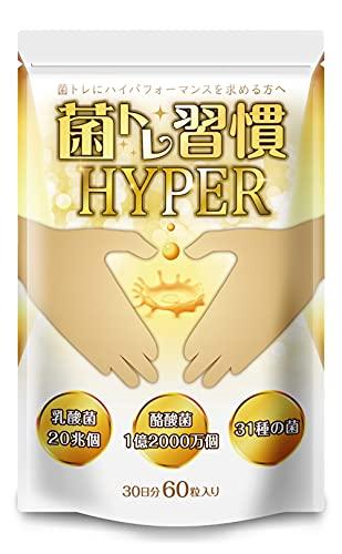 菌トレ習慣 HYPER 乳酸菌 20兆個 酪酸菌 オリゴ糖 ラクトフェリン 炭 サプリメント 30日