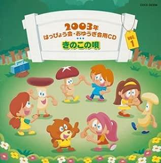 2003年はっぴょう会・おゆうぎ会用CD(1)きのこの唄