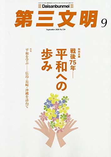 第三文明 2020年 09 月号 [雑誌]