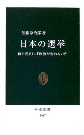 日本の選挙―何を変えれば政治が変わるのか (中公新書)