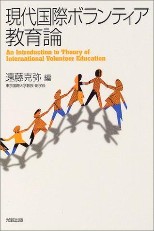 現代国際ボランティア教育論の詳細を見る