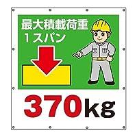 355-40 スーパーシートイラスト最大積載荷重370
