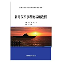 The new era of military theory based tutorial Waterway Transportation Class A common teaching colleges and universities(Chinese Edition)