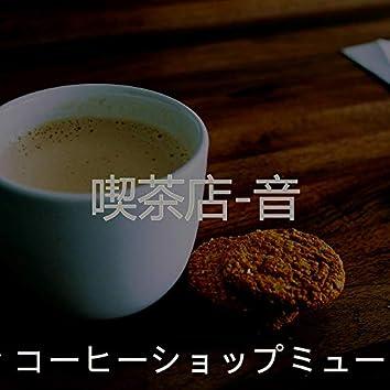 喫茶店-音