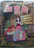 グリム名作劇場「白雪姫(前編)」[DVD]