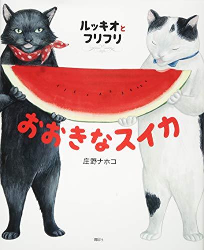 ルッキオとフリフリ おおきなスイカ (講談社の創作絵本)