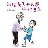おばあちゃんがやってきた  重本あき子/作 やまなかももこ/絵 新日本出版社 絵本 読み聞かせ