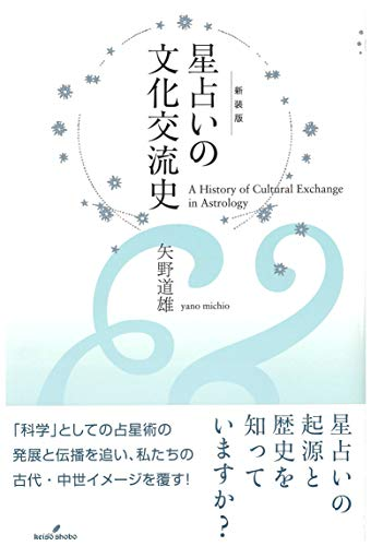 星占いの文化交流史 新装版