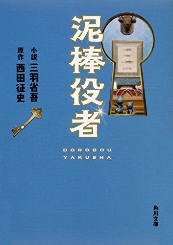泥棒役者 (角川文庫)