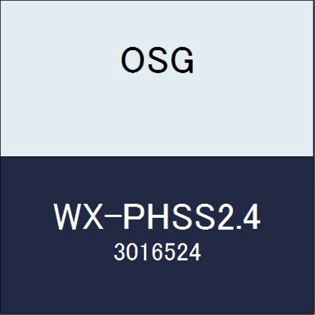 コメントフラッシュのように素早くオーナーOSG エンドミル WX-PHSS2.4 商品番号 3016524