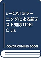 uーCAT:eラーニングによる新テスト対応TOEIC Lis