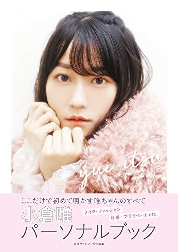 小倉唯 yui-itsu