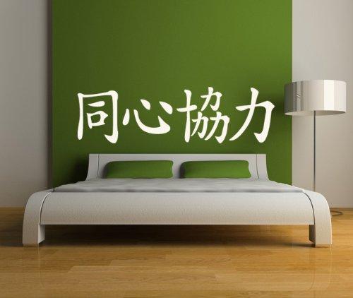 Premium Wandtattoo Wandaufkleber Chinesische Zeichen