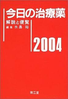 今日の治療薬 2004年版―解説と便覧