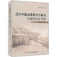当代中国治理黄河方略与实施的历史考察(1949-2019)