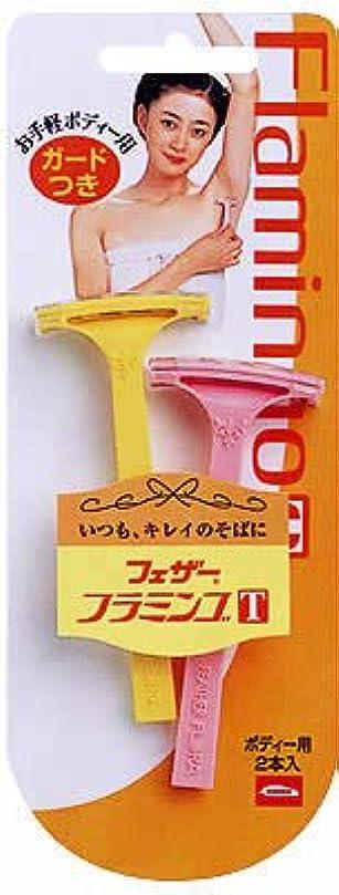 シャイニングリーチ真鍮フェザー フラミンゴT 2本入
