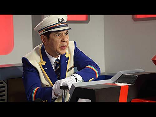 第8駅『レインボーライン大爆破』