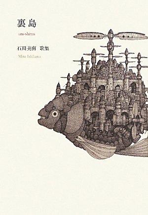 裏島―石川美南歌集