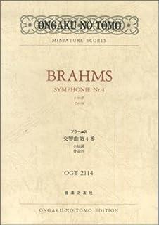 OGT-2114 ブラームス 交響曲第4番 ホ短調 作品98 (Ongaku no tomo miniature scores)
