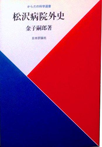 松沢病院外史 (1982年) (からだの科学選書)