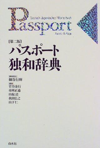 パスポート独和辞典
