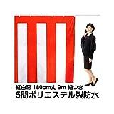 紅白幕(ナイロン製・撥水タイプ) 丈180cm × 長さ9m(5間) 紐付き 本染め縫い合せ