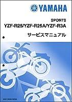 ヤマハ YZF-R25/YZF-R25A/YZF-R3A/ABS(B0E/BS8/BR5) サービスマニュアル/整備書/基本版 QQS-CLT-000-BS8