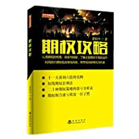 Option Raiders(Chinese Edition)