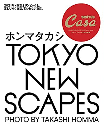 Casa BRUTUS特別編集 TOKYO NEW SCAPES ホンマタカシ (.)