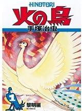 火の鳥 (1) (朝日ソノラマコミックス)