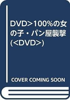 DVD>100%の女の子・パン屋襲撃 (<DVD>)