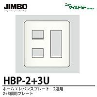 【JIMBO】ニューマイルドビーシリーズ ホームエレガンスプレート 2連用 2+3個用プレート HBP-2+3U