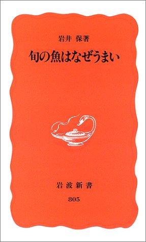 旬の魚はなぜうまい (岩波新書)