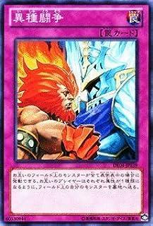 遊戯王カード 【異種闘争】 DE04-JP039-N ≪デュエリストエディション4 収録カード≫