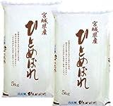 宮城県産 ひとめぼれ 精米 無洗米 10kg ( 5kg×2 ) 1等米 デザインポリ袋