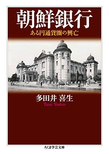 朝鮮銀行 ――ある円通貨圏の興亡 (ちくま学芸文庫)
