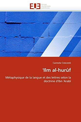 'Ilm al-hurûf: Métaphysique de la langue et des lettres selon la doctrine d'Ibn 'Arabî (OMN.UNIV.EUROP.) (French Edition)