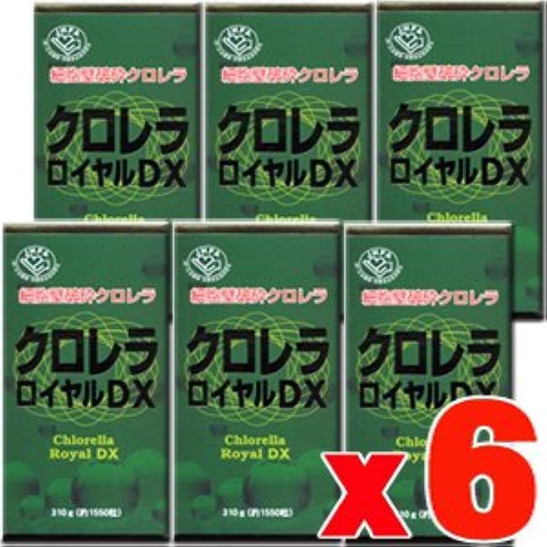 変動する許す後方【6個】ユウキ製薬 クロレラロイヤルDX 1550粒x6個セット(4524326200563)
