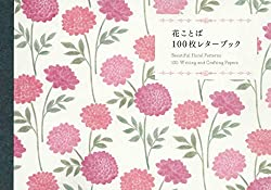 100 Writing and Crafting Papers - Beautiful Floral Patterns (100 Papers) (Japanese Edition)