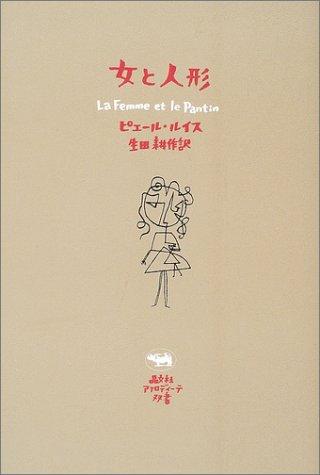 女と人形 (アフロディーテ双書)